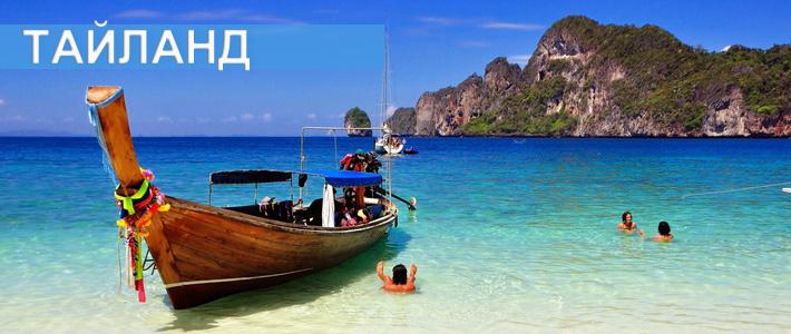 Самостоятельно в тайланд и вьетнам